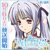 TVアニメ「ワルキューレ ロマンツェ」公式サイト